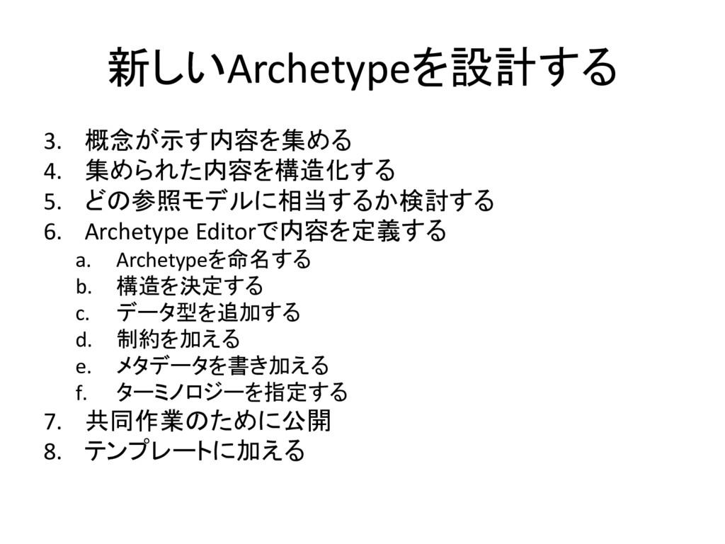新しいArchetypeを設計する 3. 概念が示す内容を集める 4. 集められた内容を構造化...