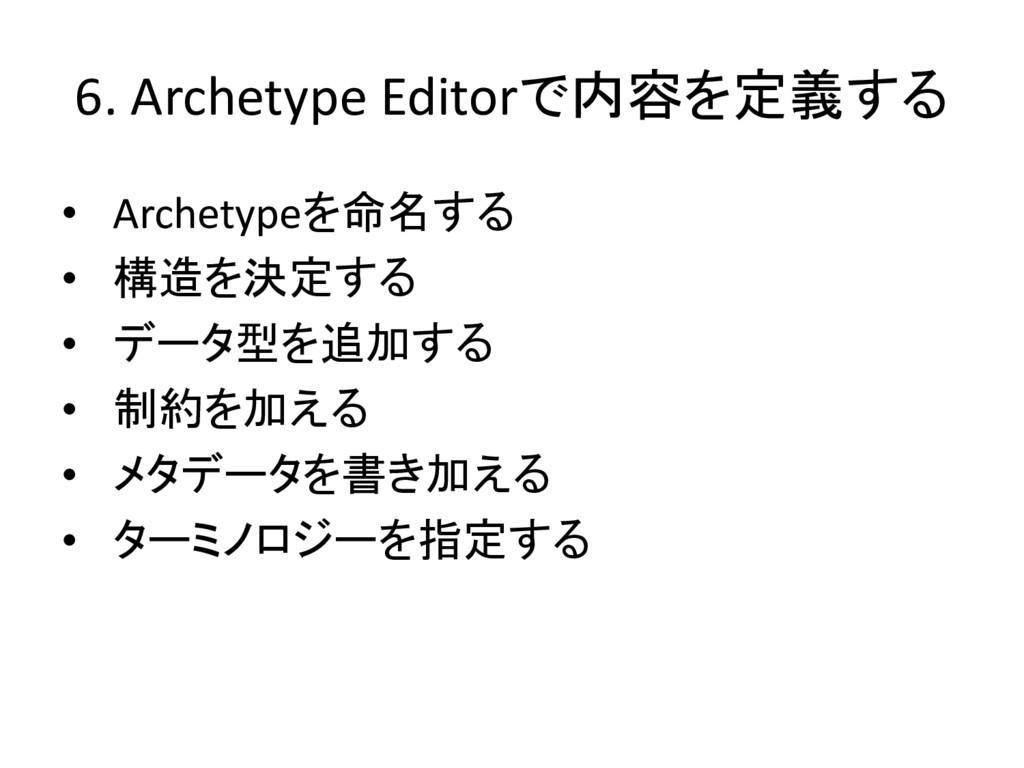 6. Archetype Editorで内容を定義する • Archetypeを命名する • ...