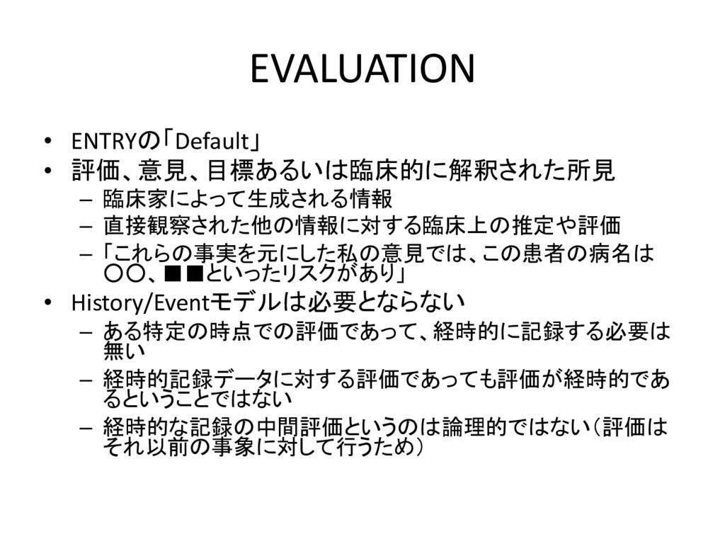 EVALUATION • ENTRYの「Default」 • 評価、意見、目標あるいは臨床的に...