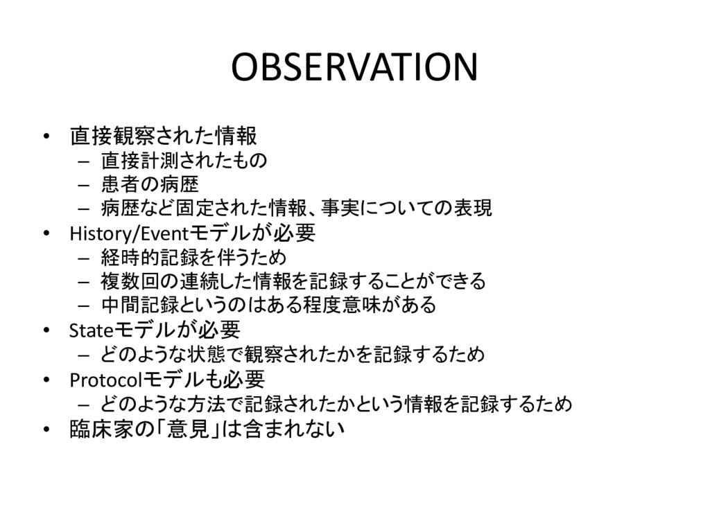 OBSERVATION • 直接観察された情報 – 直接計測されたもの – 患者の病歴 – 病...