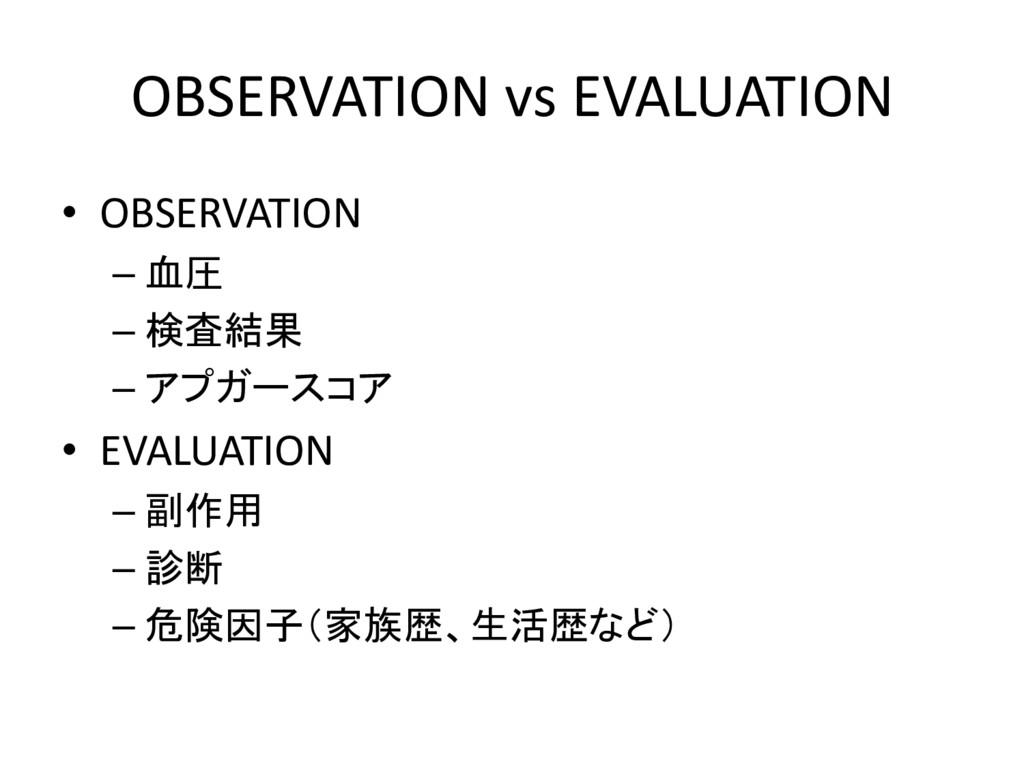 OBSERVATION vs EVALUATION • OBSERVATION – 血圧 – ...