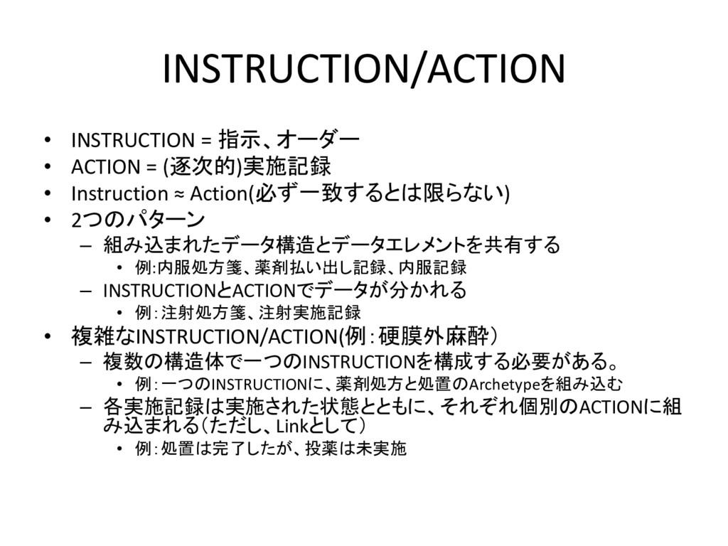 INSTRUCTION/ACTION • INSTRUCTION = 指示、オーダー • AC...