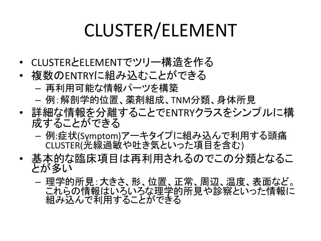 CLUSTER/ELEMENT • CLUSTERとELEMENTでツリー構造を作る • 複数...