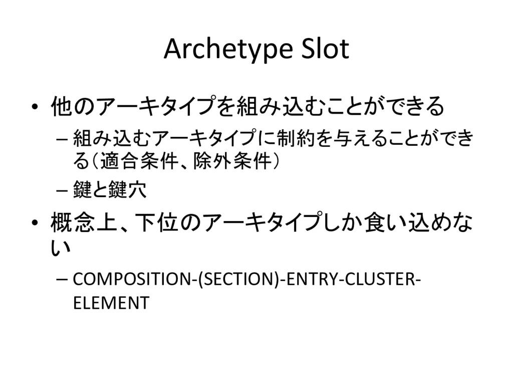Archetype Slot • 他のアーキタイプを組み込むことができる – 組み込むアーキタ...