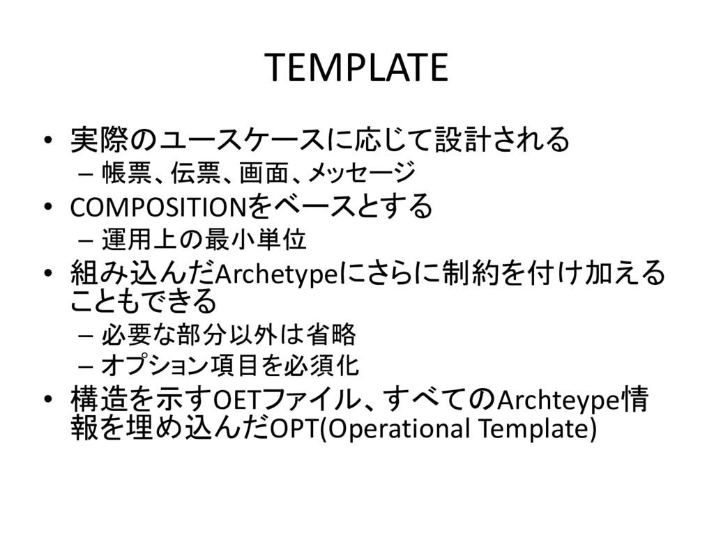 TEMPLATE • 実際のユースケースに応じて設計される – 帳票、伝票、画面、メッセージ ...