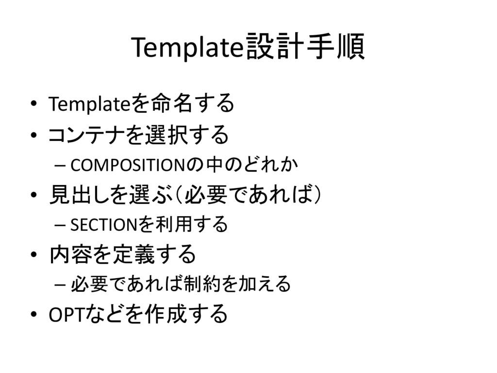 Template設計手順 • Templateを命名する • コンテナを選択する – COMP...