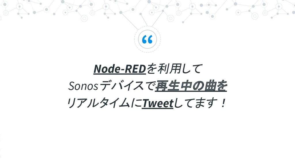 """"""" Node-REDを利用して Sonosデバイスで再生中の曲を リアルタイムにTweetして..."""