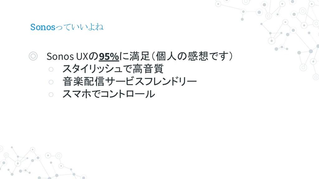 Sonosっていいよね ◎ Sonos UXの95%に満足(個人の感想です) ○ スタイリッシ...