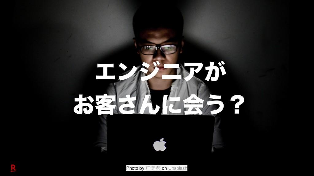 ΤϯδχΞ͕ ͓٬͞Μʹձ͏ʁ !18 Photo by ኅത 㭟 on Unsplash