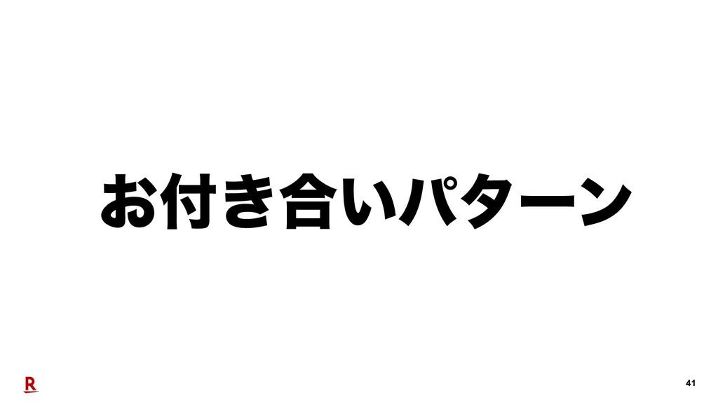 ͓͖߹͍ύλʔϯ !41