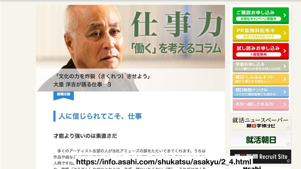 https://info.asahi.com/shukatsu/asakyu/2_4.html