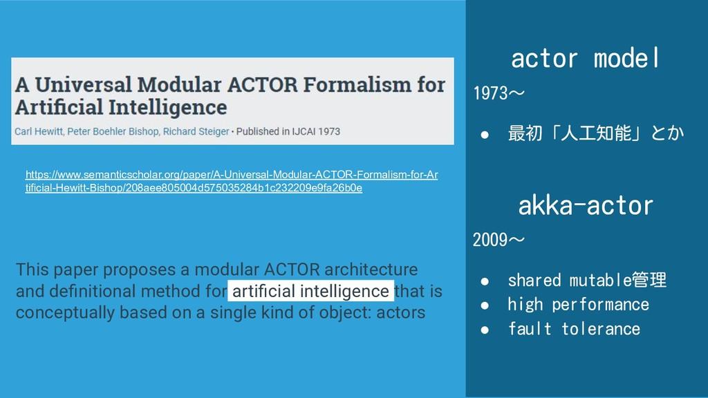 1973~ ● 最初「人工知能」とか actor model https://www.sema...