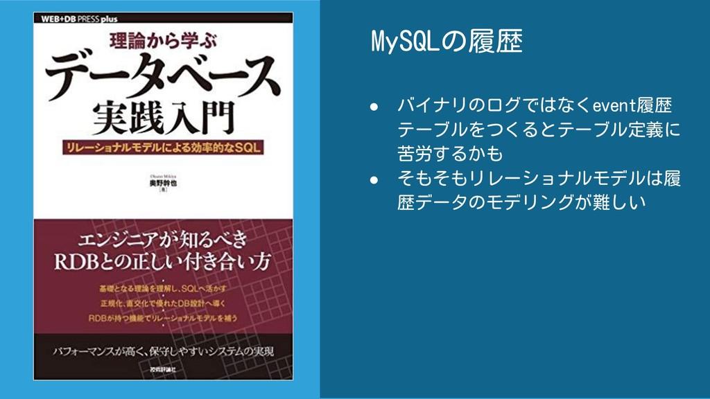 MySQLの履歴 ● バイナリのログではなくevent履歴 テーブルをつくるとテーブル定義に ...
