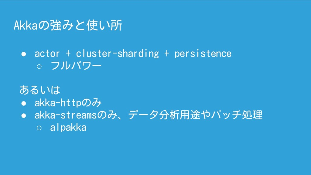 Akkaの強みと使い所 ● actor + cluster-sharding + persis...