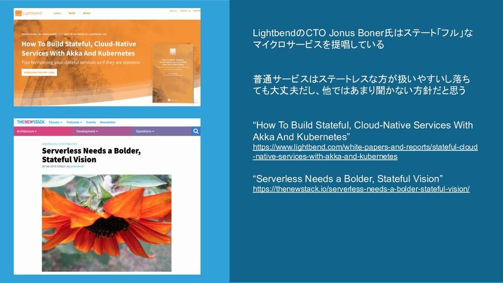 LightbendのCTO Jonus Boner氏はステート「フル」な マイクロサービスを提...