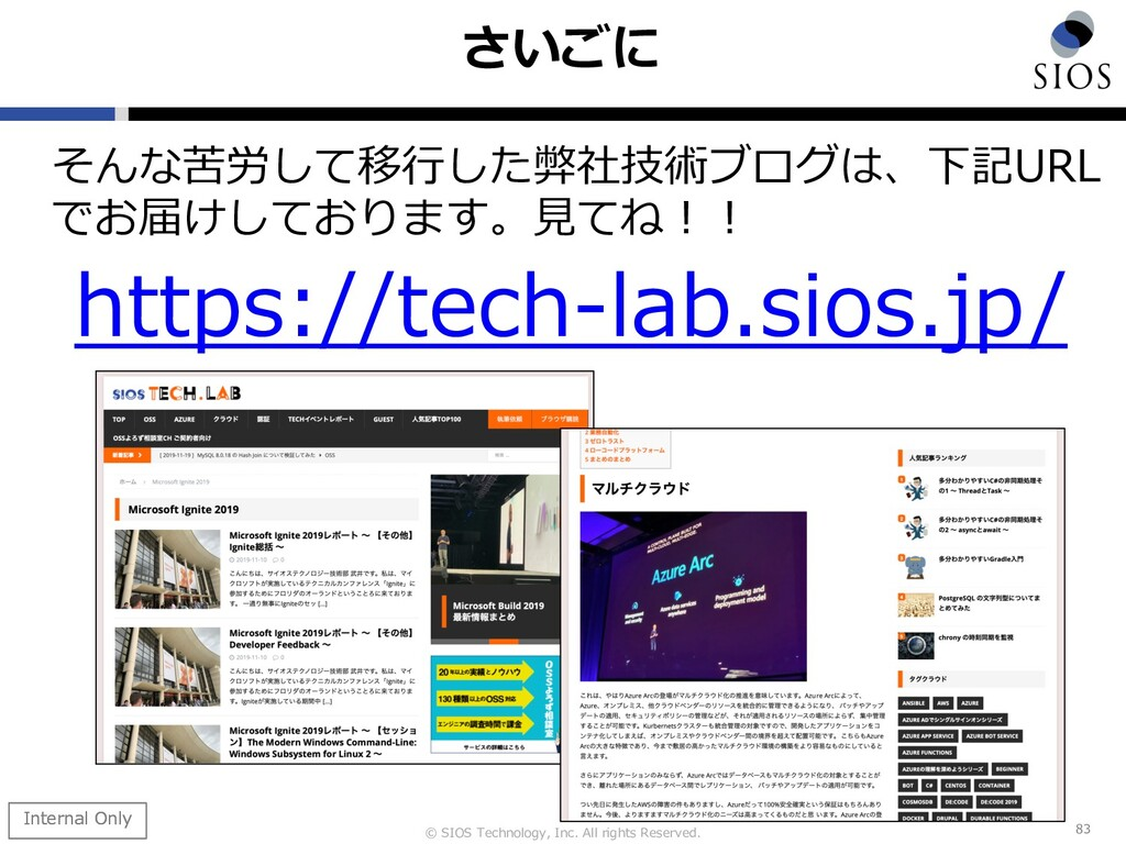 © SIOS Technology, Inc. All rights Reserved. さい...