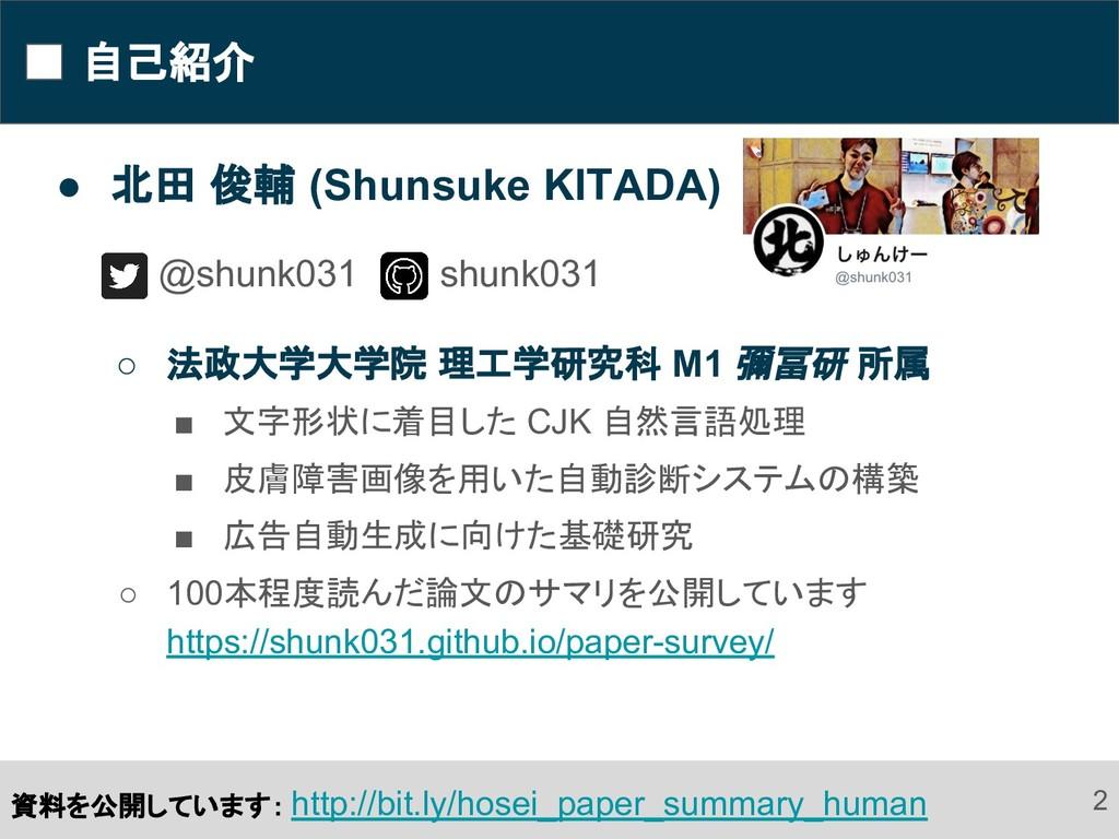 自己紹介 2 ● 北田 俊輔 (Shunsuke KITADA) @shunk031 shun...