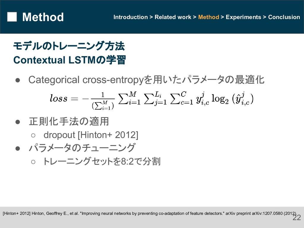 Method 22 Introduction > Related work > Method ...