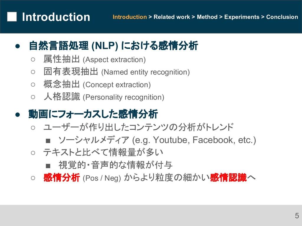 Introduction ● 自然言語処理 (NLP) における感情分析 ○ 属性抽出 (As...