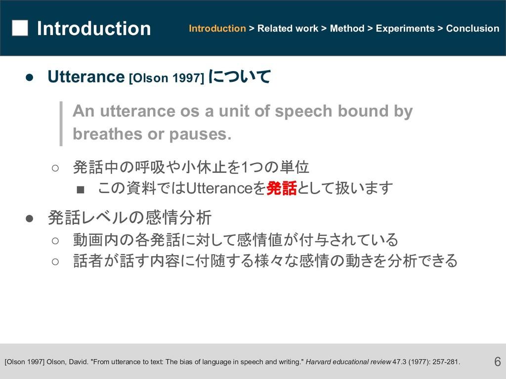 Introduction ● Utterance [Olson 1997] について An u...