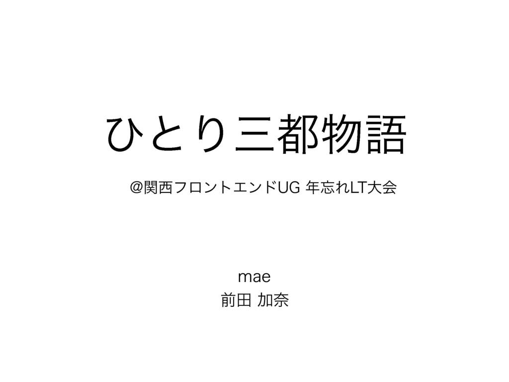 ͻͱΓޠ NBF લాՃಸ !ؔϑϩϯτΤϯυ6(Ε-5େձ