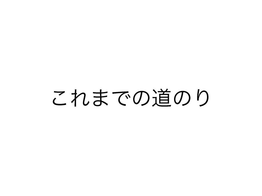 ͜Ε·ͰͷಓͷΓ