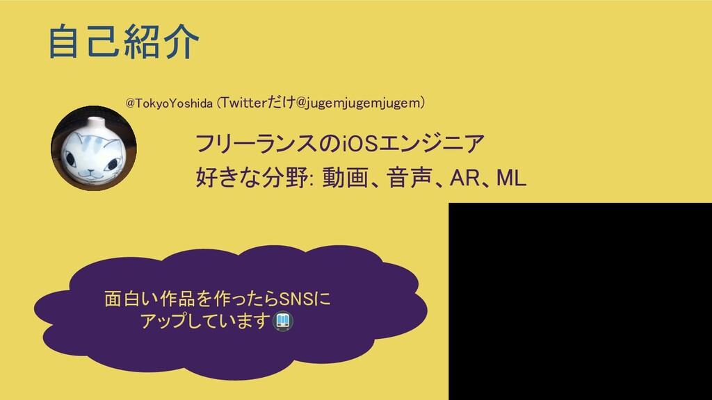 自己紹介     @TokyoYoshida (Twitterだけ@jugemjugemju...