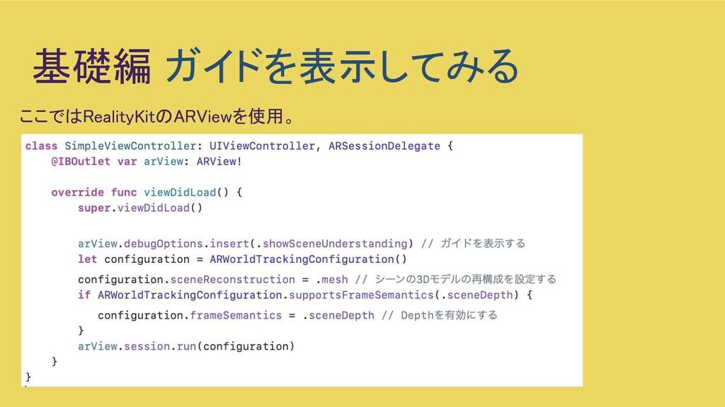 基礎編 ガイドを表示してみる ここではRealityKitのARViewを使用。