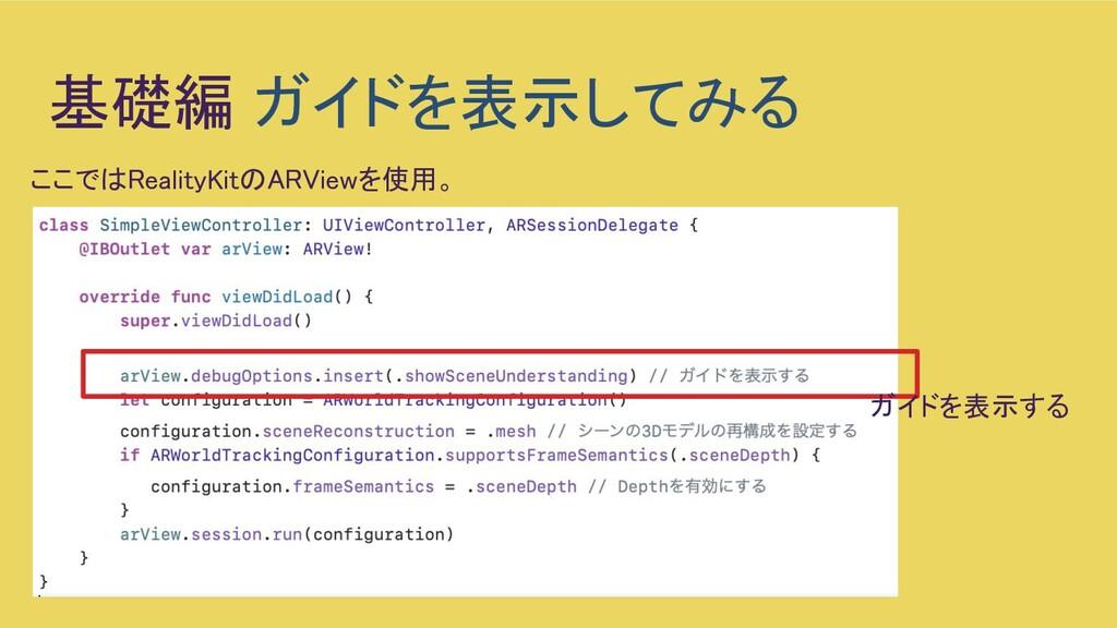 基礎編 ガイドを表示してみる ガイドを表示する ここではRealityKitのARViewを...