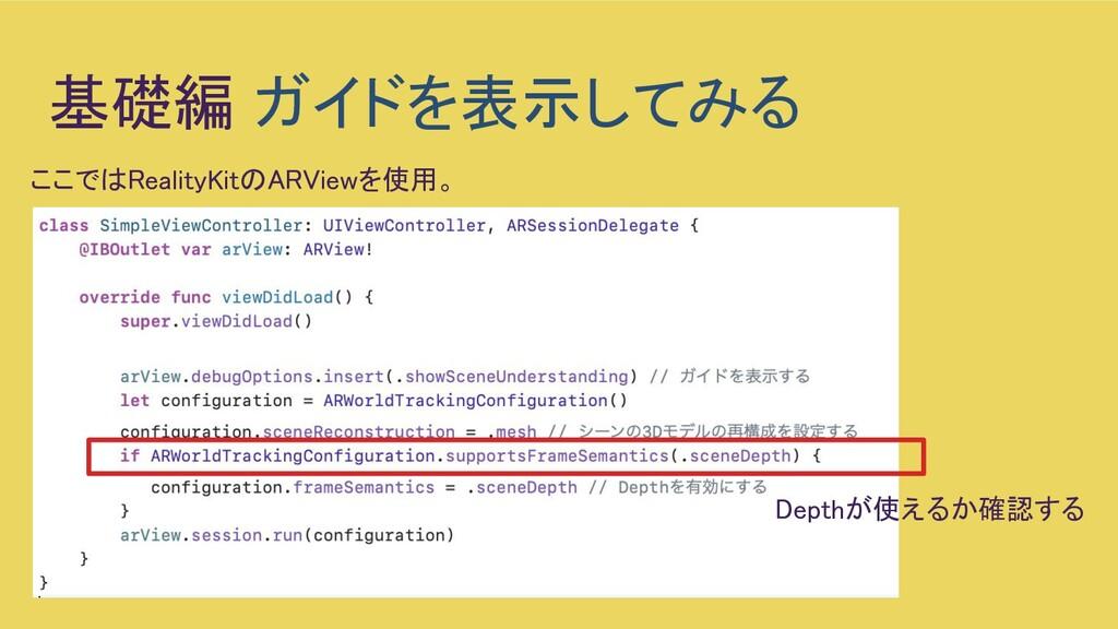 基礎編 ガイドを表示してみる Depthが使えるか確認する ここではRealityKitのA...