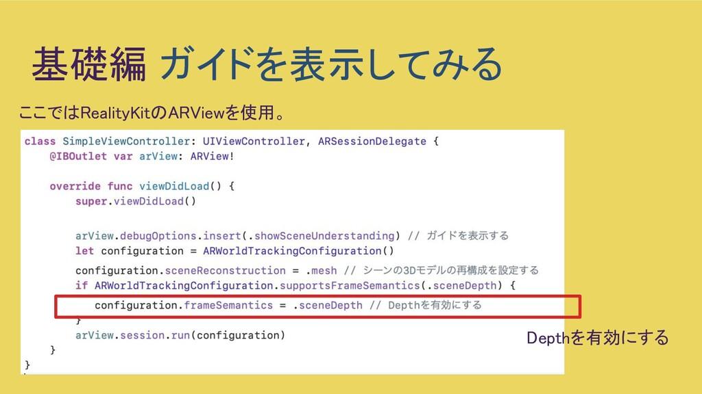 基礎編 ガイドを表示してみる Depthを有効にする ここではRealityKitのARVi...