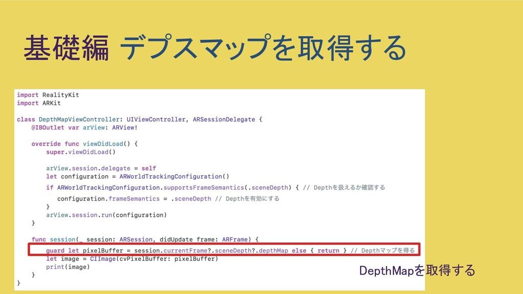 DepthMapを取得する 基礎編 デプスマップを取得する