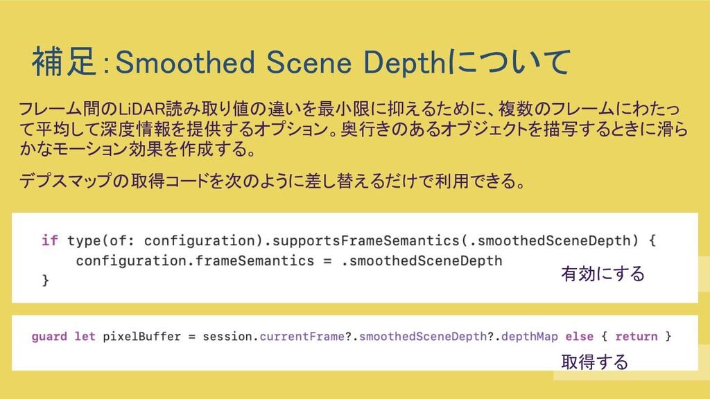 補足:Smoothed Scene Depthについて フレーム間のLiDAR読み取り値の違...