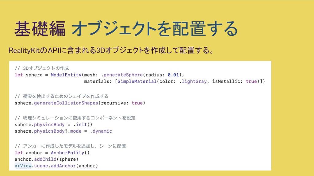 RealityKitのAPIに含まれる3Dオブジェクトを作成して配置する。 基礎編 オブジェ...