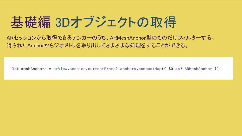 基礎編 3Dオブジェクトの取得 ARセッションから取得できるアンカーのうち、ARMeshAn...