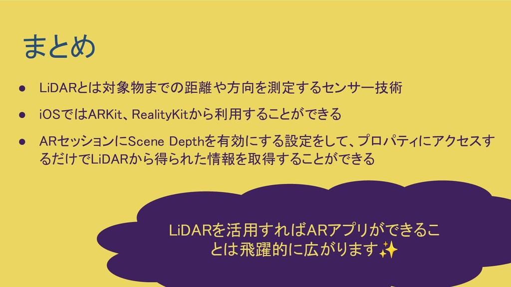 まとめ ● LiDARとは対象物までの距離や方向を測定するセンサー技術  ● iOSでは...