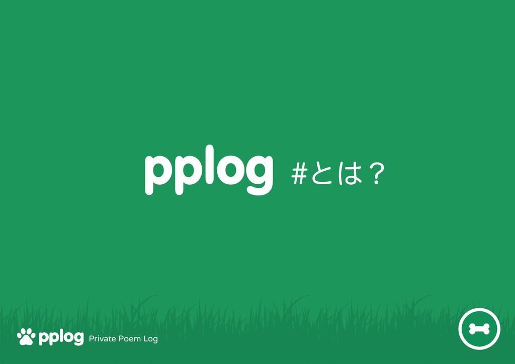 Private Poem Log pplog ͱʁ