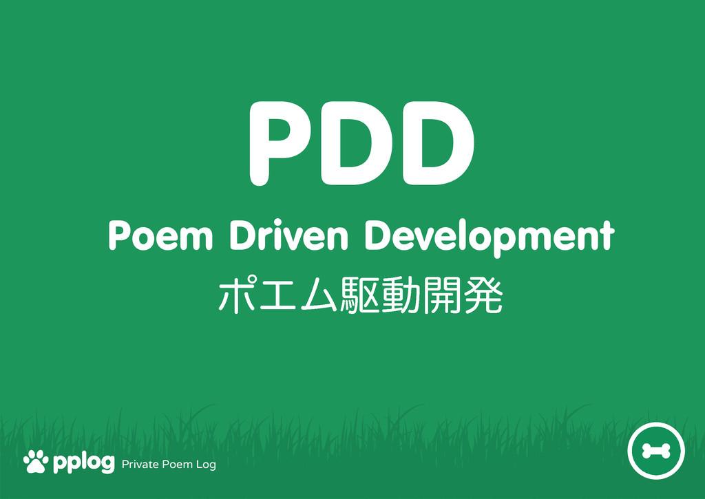 Private Poem Log PDD PDD Poem Driven Developmen...