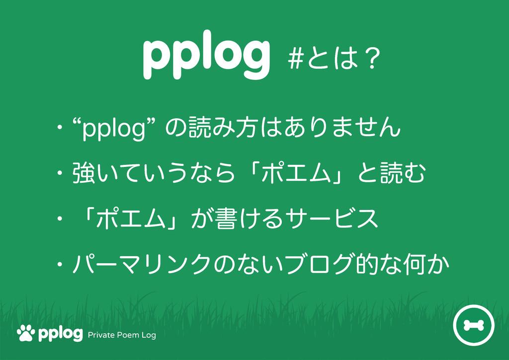 Private Poem Log pplog ͱʁ ɾlQQMPHzͷಡΈํ͋Γ·ͤΜ...
