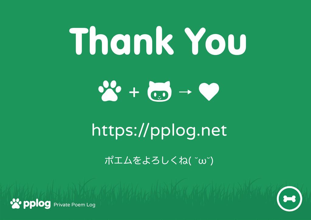 Private Poem Log https://pplog.net  ˠ   ϙΤϜΛ...