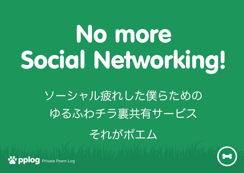 Private Poem Log No more Social Networking! ιʔγ...