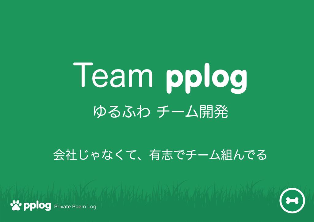 Private Poem Log 5FBNpplog ΏΔ;ΘνʔϜ։ൃ ձࣾ͡Όͳͯ͘ɺ...