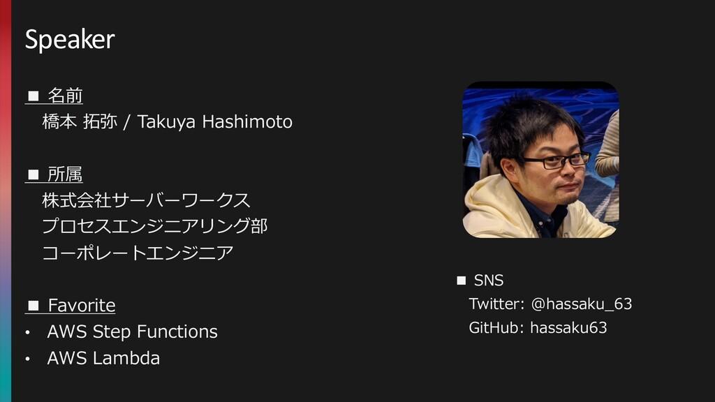 ■ 名前 橋本 拓弥 / Takuya Hashimoto ■ 所属 株式会社サーバーワークス...