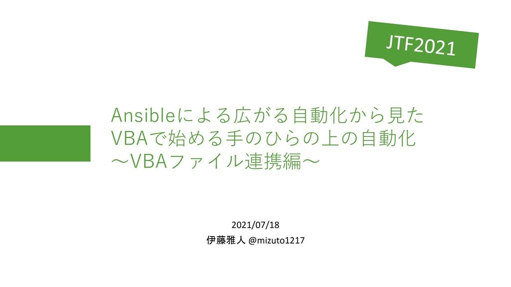 Ansibleによる広がる自動化から見た VBAで始める手のひらの上の自動化 ~VBAファイル...