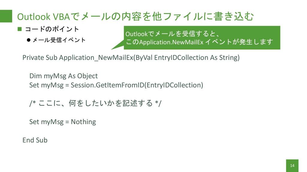 Outlook VBAでメールの内容を他ファイルに書き込む 14 ◼ コードのポイント ⚫ メ...