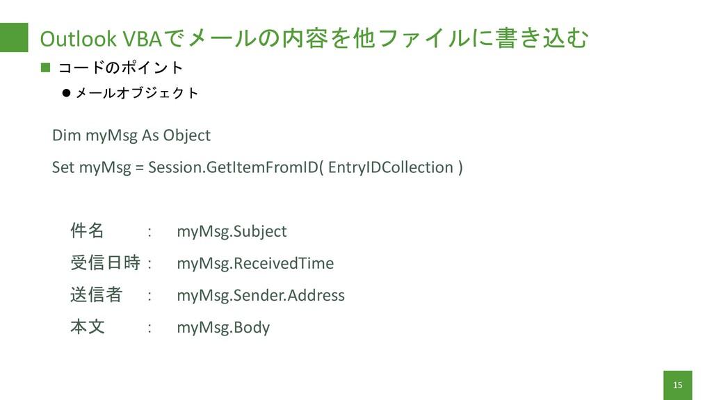 Outlook VBAでメールの内容を他ファイルに書き込む 15 ◼ コードのポイント ⚫ メ...