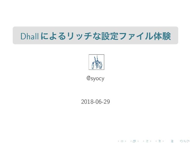 Dhallによるリッチな設定ファイル体験 @syocy 2018-06-29