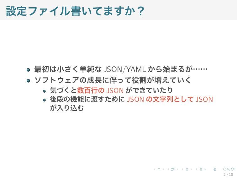 設定ファイル書いてますか? 最初は小さく単純な JSON/YAML から始まるが…… ソフトウ...