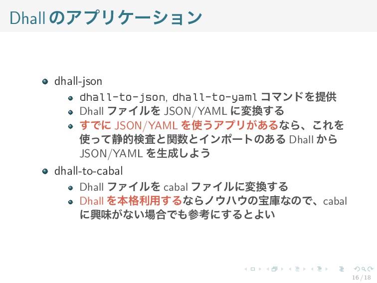Dhallのアプリケーション dhall-json dhall-to-json, dhall-...