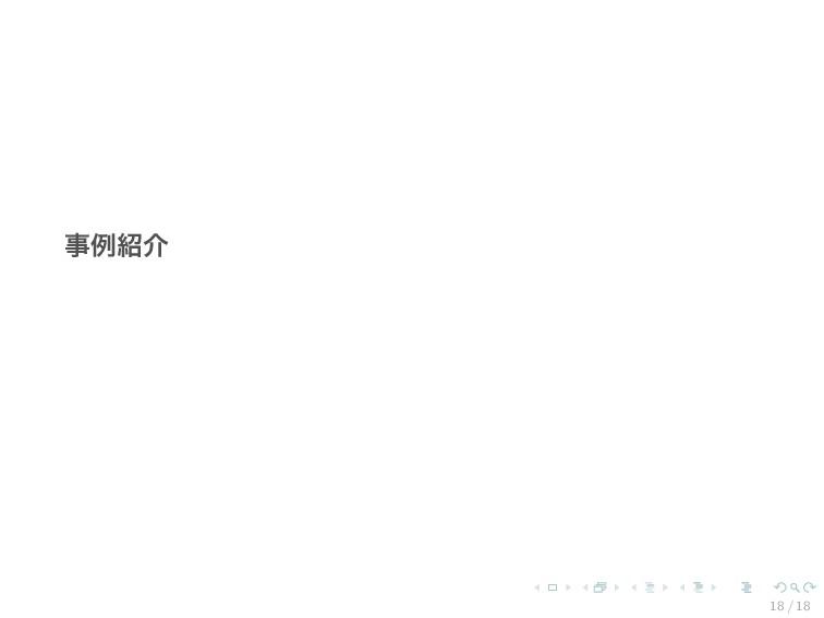 事例紹介 18 / 18